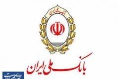 تسهیلات دهی ۵۰ هزار میلیارد ریالی بانک ملی ایران به بنگاه های اقتصادی