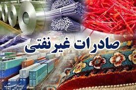 ۳۰ کالای مهم صادرات غیرنفتی ایران